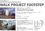 footstep02.jpg